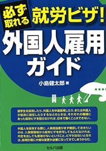 外国人雇用ガイド著小島健太郎