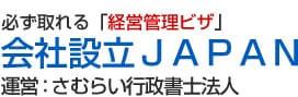 必ず取れる「日本の永住ビザ」永住ドットコム