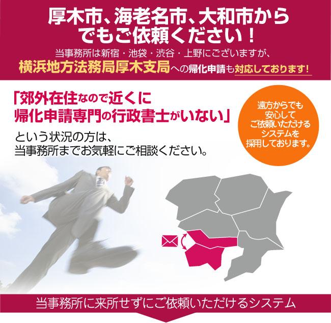 当事務所は新宿・池袋・渋谷・上野にございますが、横浜地方法務局厚木支局への帰化申請も対応しております!