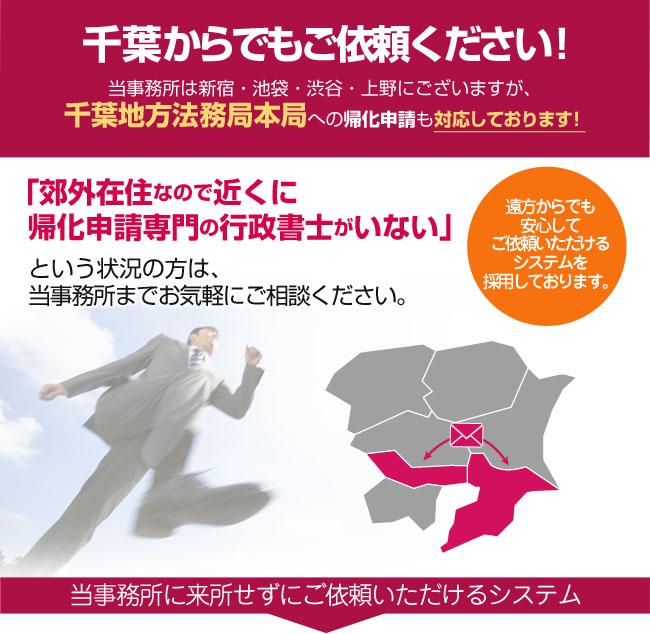当事務所は新宿・池袋・渋谷・上野にございますが、千葉地方法務局本局への帰化申請も対応しております!