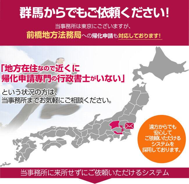 群馬からでもご依頼ください!当事務所は東京にございますが、群馬法務局への帰化申請も対応しております!