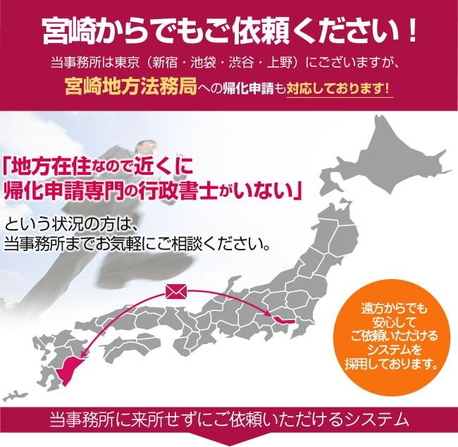 宮崎からでもご依頼ください!当事務所は東京にございますが、宮崎法務局への帰化申請も対応しております!