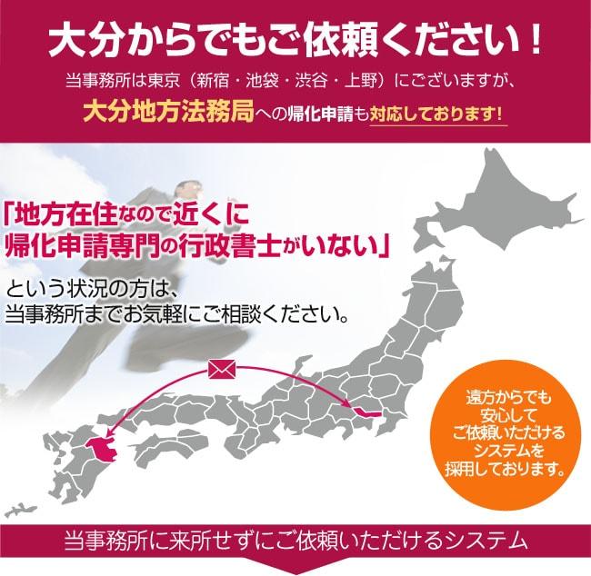 大分からでもご依頼ください!当事務所は東京にございますが、大分法務局への帰化申請も対応しております!
