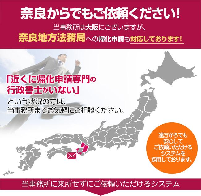 奈良からでもご依頼ください!当事務所は東京にございますが、奈良地方法務局への帰化申請も対応しております!