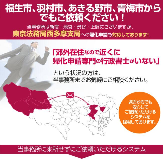 福生市,羽村市,あきる野市,青梅市からでもご依頼ください!当事務所は東京にございますが、西多摩法務局への帰化申請も対応しております!