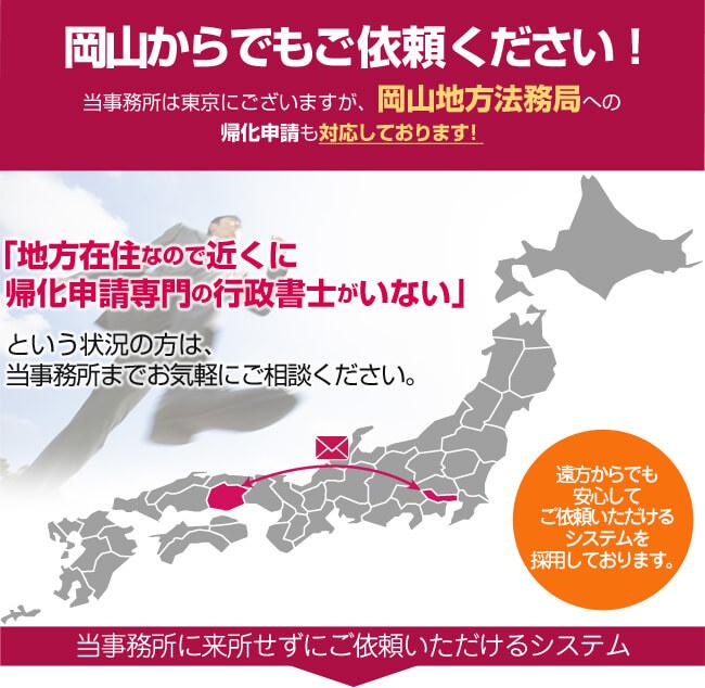 岡山からでもご依頼ください!当事務所は東京にございますが、岡山法務局への帰化申請も対応しております!