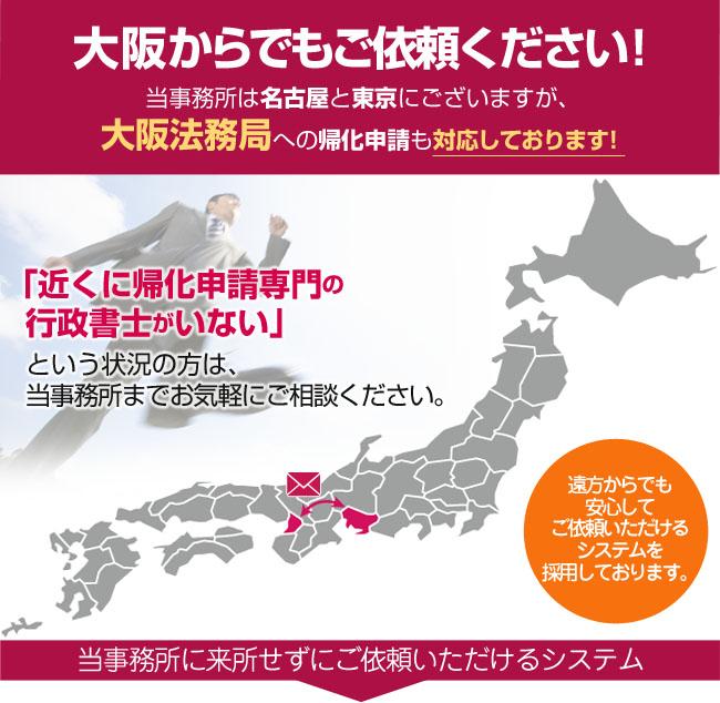 大阪からでもご依頼ください!当事務所は東京にございますが、大阪法務局への帰化申請も対応しております!