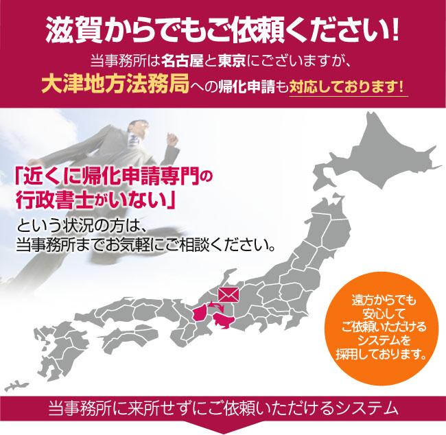 滋賀からでもご依頼ください!当事務所は東京にございますが、大津地方法務局への帰化申請も対応しております!