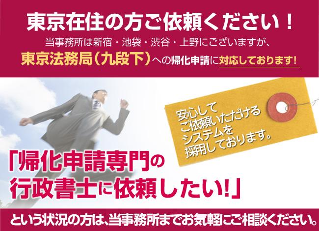 当事務所は新宿・池袋・渋谷・上野にございますが、東京地方法務局本局への帰化申請も対応しております!