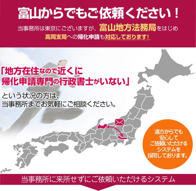 富山からでもご依頼ください!当事務所は東京にございますが、富山法務局への帰化申請も対応しております!