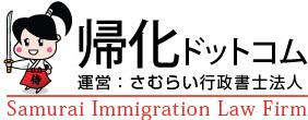 帰化申請の帰化ドットコム運営:さむらい行政書士法人