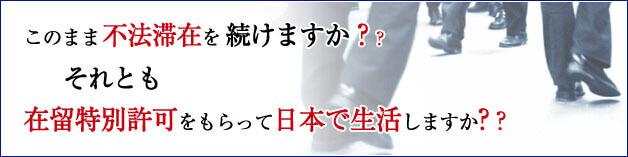 このままオーバーステイを続けますか?それとも、在留特別許可をもらって日本で生活しますか?