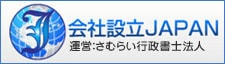 会社設立JAPAN