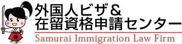 外国人ビザ申請センター運営:さむらい行政書士法人