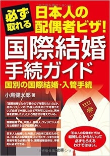 国際結婚手続きガイド著小島健太郎