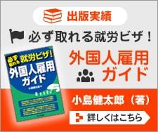 出版実績外国人雇用ガイド