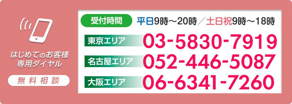東京エリア03-3831-2505名古屋エリア052-446-5087大阪06-6341-7260