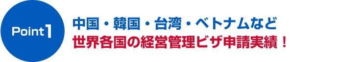 ポイント1中国・韓国・台湾・ベトナムなど多国籍の経営管理ビザ申請実績!