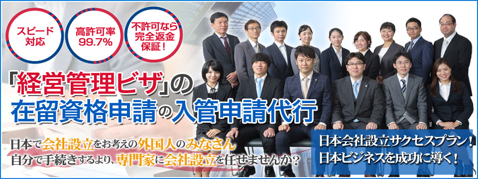 日本在住10年以上の外国人の方、日本人と結婚して3年以上の外国人の方へ会社帰りに、土日に相談「永住許可申請」の入管申請代行永住理由書の作成、必要書類収集、日本語翻訳もサポート致します!スピード対応高許可率99.7%不許可なら返金保障!