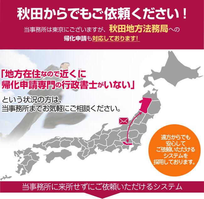 秋田からでもご依頼ください!当事務所は東京にございますが、秋田法務局への帰化申請も対応しております!