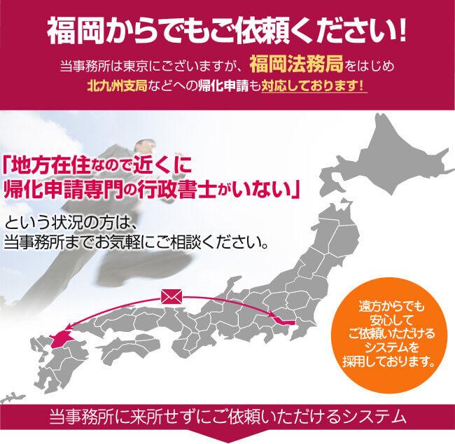 福岡からでもご依頼ください!当事務所は東京にございますが、福岡法務局への帰化申請も対応しております!