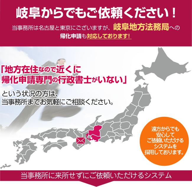岐阜からでもご依頼ください!当事務所は名古屋と東京にございますが、岐阜法務局への帰化申請も対応しております!