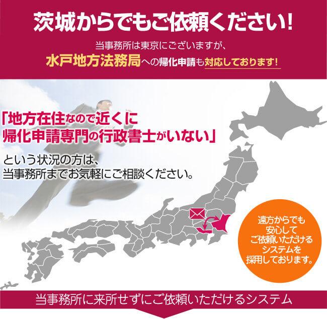 茨城からでもご依頼ください!当事務所は東京にございますが、茨城法務局への帰化申請も対応しております!