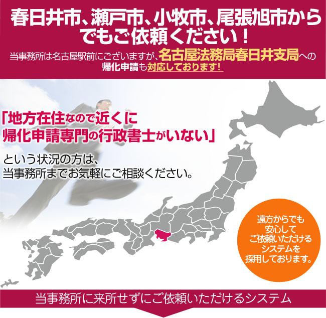 春日井市、瀬戸市,小牧市,尾張旭市からでもご依頼ください!当事務所は東京にございますが、春日井法務局への帰化申請も対応しております!