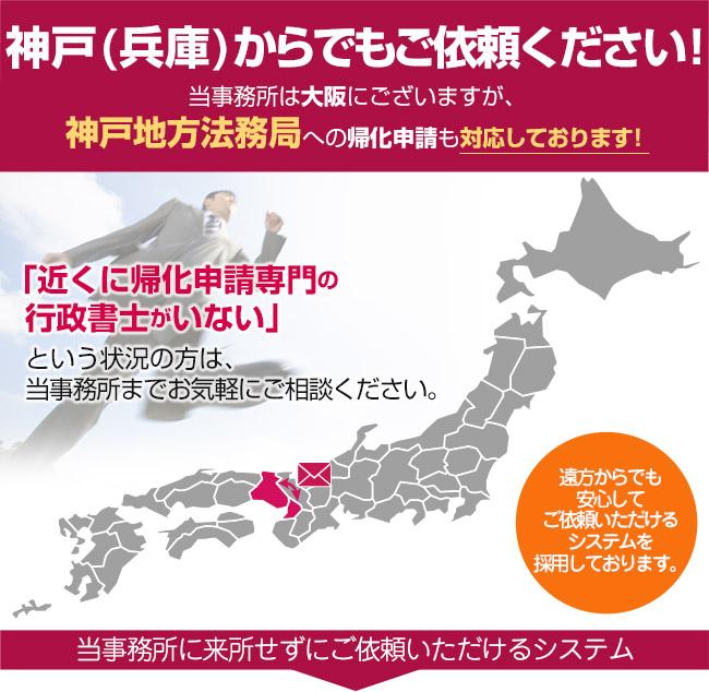 神戸からでもご依頼ください!当事務所は東京にございますが、神戸地方法務局への帰化申請も対応しております!