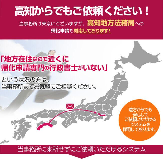 高知からでもご依頼ください!当事務所は東京にございますが、高知法務局への帰化申請も対応しております!