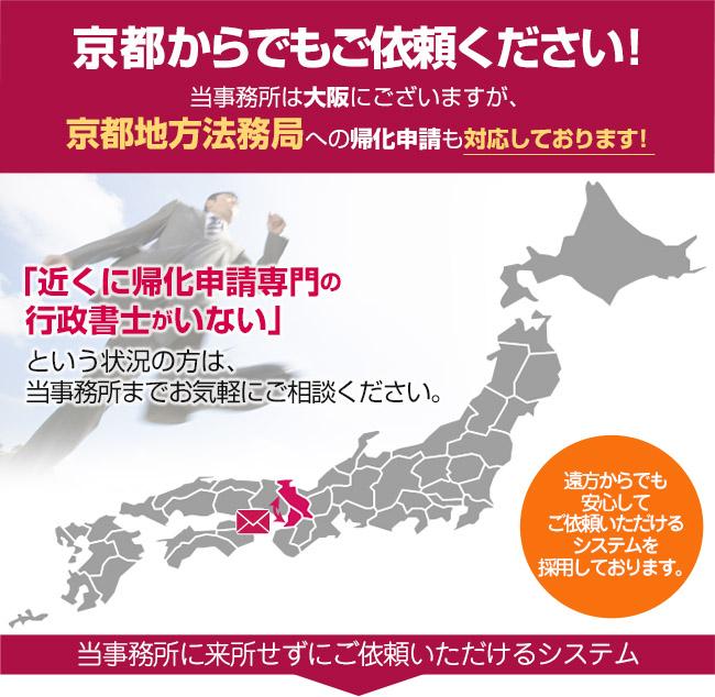 京都からでもご依頼ください!当事務所は東京・名古屋にございますが、京都地方法務局への帰化申請も対応しております!