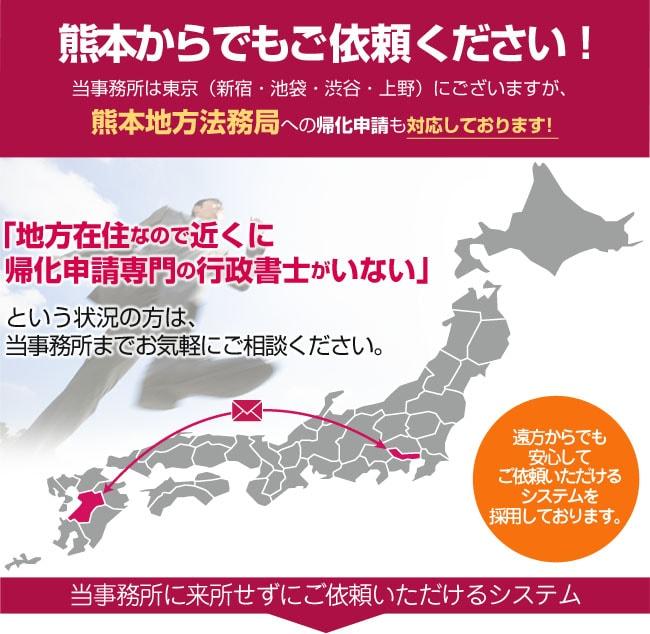 熊本からでもご依頼ください!当事務所は東京にございますが、熊本法務局への帰化申請も対応しております!
