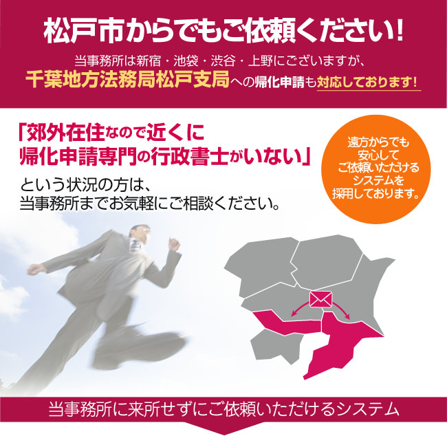 当事務所は新宿・池袋・渋谷・上野にございますが、千葉地方法務局松戸支局への帰化申請も対応しております!