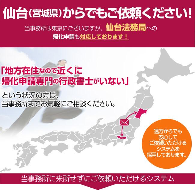 仙台(宮城県)からでもご依頼ください!当事務所は東京にございますが、仙台法務局への帰化申請も対応しております!