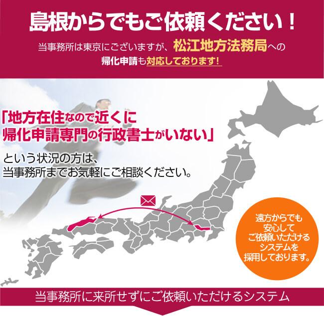 島根からでもご依頼ください!当事務所は東京にございますが、松江法務局への帰化申請も対応しております!