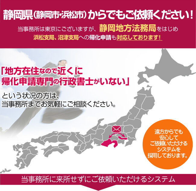 静岡・浜松からでもご依頼ください!当事務所は東京にございますが、静岡・浜松法務局への帰化申請も対応しております!
