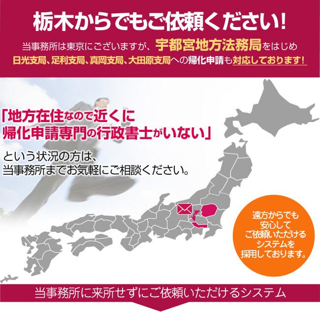 栃木からでもご依頼ください!当事務所は東京にございますが、栃木法務局への帰化申請も対応しております!