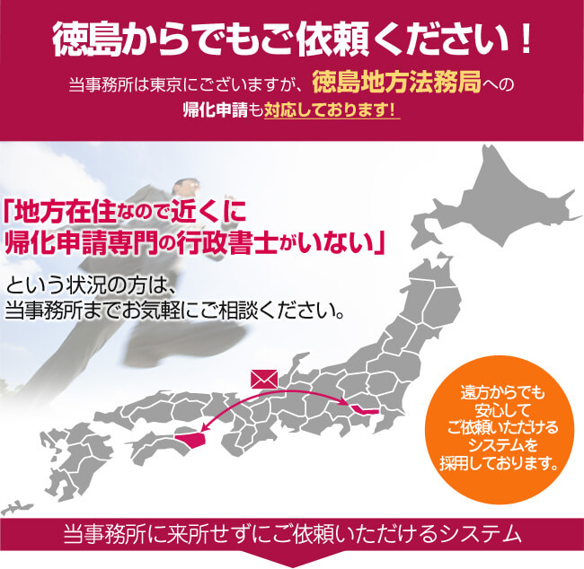 徳島からでもご依頼ください!当事務所は東京にございますが、徳島法務局への帰化申請も対応しております!