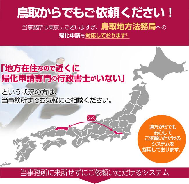 鳥取からでもご依頼ください!当事務所は東京にございますが、鳥取法務局への帰化申請も対応しております!