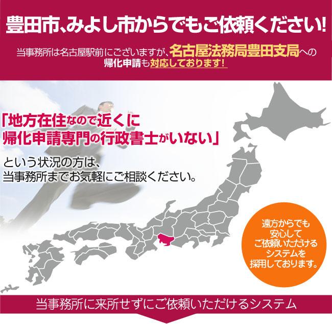 豊田市、みよし市からでもご依頼ください!当事務所は東京にございますが、豊田法務局への帰化申請も対応しております!