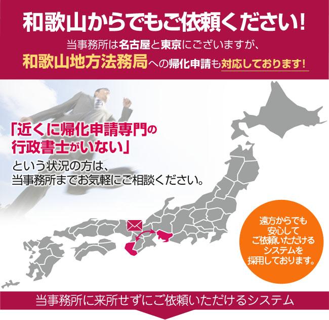 和歌山からでもご依頼ください!当事務所は東京にございますが、和歌山地方法務局への帰化申請も対応しております!