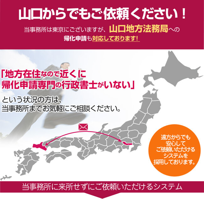 山口からでもご依頼ください!当事務所は東京にございますが、山口法務局への帰化申請も対応しております!