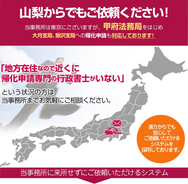 山梨からでもご依頼ください!当事務所は東京にございますが、山梨法務局への帰化申請も対応しております!