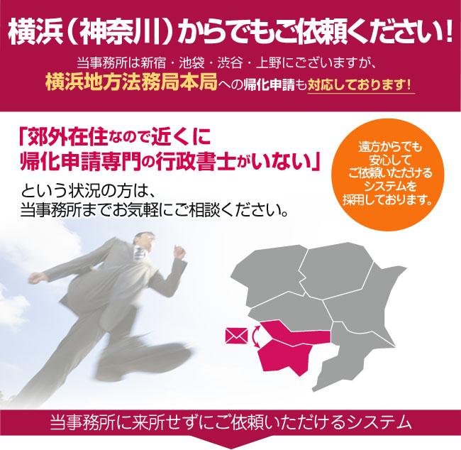 当事務所は新宿・池袋・渋谷・上野にございますが、横浜地方法務局本局への帰化申請も対応しております!