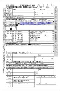 書 課税 証明