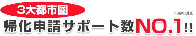東京近郊エリア「帰化申請サポートNO1!」