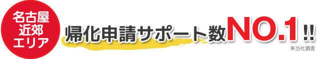 名古屋近郊エリア「帰化申請サポートNO1!」