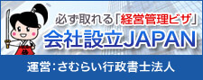 会社設立JAPANbyさむらい行政書士法人