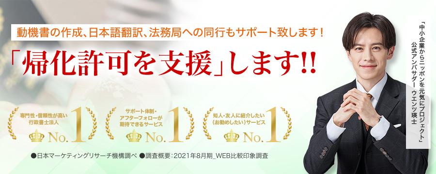 会社帰りに、土日に相談「帰化許可を保障」します!動機所作成、日本語翻訳、法務局への同行もサポート致します。帰化申請が自分でするよりも早く楽にできます。帰化申請サポート件数1000人を超える実績。安心してお任せください。帰化申請のプロフェッショナル行政書士小島健太郎全国対応