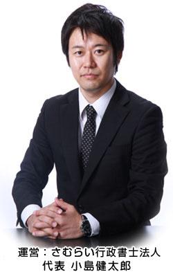 運営:さむらい行政書士法人代表小島健太郎